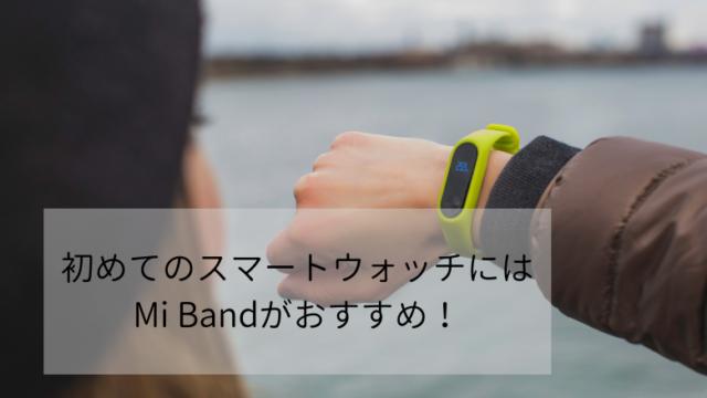 初めてのスマートウォッチには Mi Bandがおすすめ!