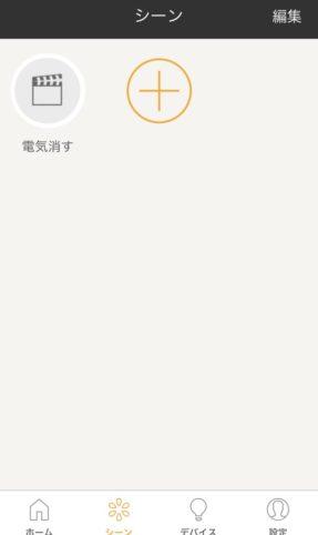 eRemote_アプリ画面2