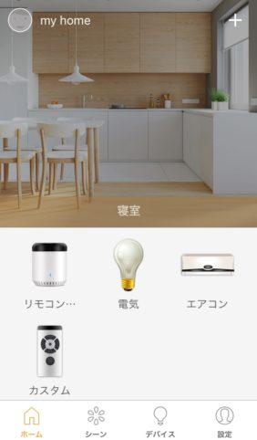 eRemote_アプリ画面